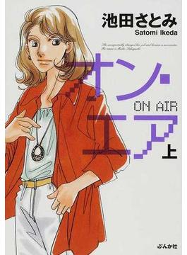 オン・エア 上(ぶんか社コミック文庫)