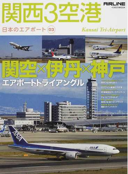 関西3空港 関空×伊丹×神戸エアポートトライアングル(イカロスMOOK)