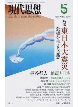 現代思想 VOL.39−7 特集東日本大震災