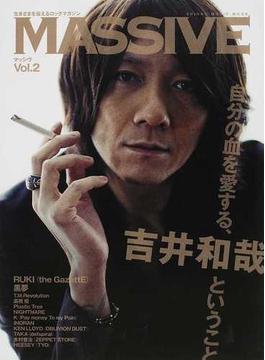 MASSIVE 生きざまを伝えるロックマガジン Vol.2 吉井和哉 RUKI(the GazettE) 黒夢