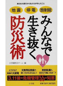 みんなで生き抜く防災術 地震 停電 放射能 東日本大震災から私たちが学んだこと