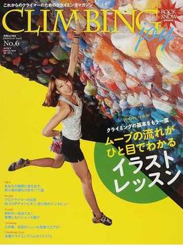 CLIMBING joy No.6(spring & summer issue apr.2011) 特集ムーブの流れがひと目でわかるイラストレッスン