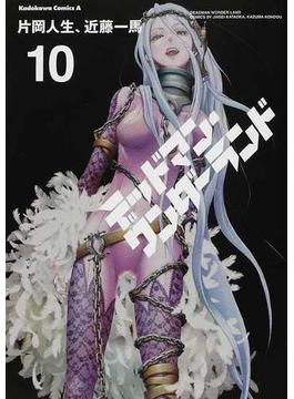 デッドマン・ワンダーランド 10 (角川コミックス・エース)(角川コミックス・エース)
