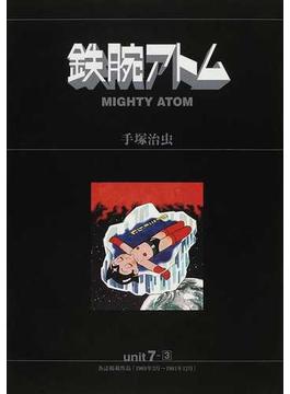 鉄腕アトム《オリジナル版》復刻大全集 unit7-3 鉄腕アトム