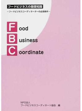 フードビジネスの基礎知識 フードビジネスコーディネーターの必須条件 第3版