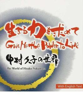 生きる力を求めて 中村久子の世界