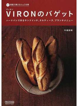 VIRONのバゲット ハードパンで作るサンドイッチ、タルティーヌ、ブランチメニュー