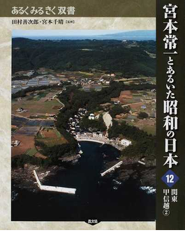 宮本常一とあるいた昭和の日本 12 関東甲信越 2