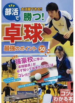 部活で大活躍できる!!勝つ!卓球最強のポイント50