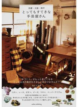 京都・大阪・神戸とってもすてきな手芸屋さん