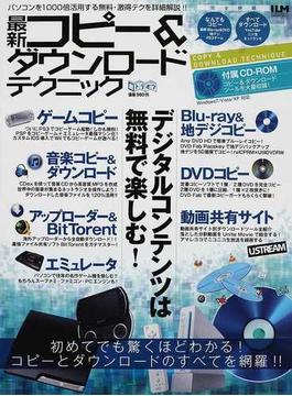 最新コピー&ダウンロードテクニック デジタルコンテンツは無料で楽しむ!