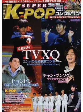 SUPER K−POPコレクション 韓国直送!K−POP&トップスターを網羅する情報誌 ARTS NEWS日本版編集提携特別号 Vol.2