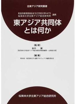 東アジア共同体とは何か 町田市教育委員会まちだ市民大学HATS 桜美林大学北東アジア総合研究所連携