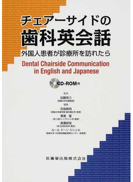 チェアーサイドの歯科英会話 外国人患者が診療所を訪れたら