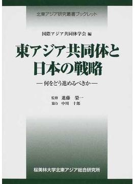 東アジア共同体と日本の戦略 何をどう進めるべきか