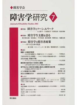 障害学研究 7(2011)