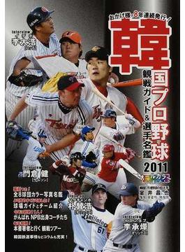 韓国プロ野球観戦ガイド&選手名鑑 2011