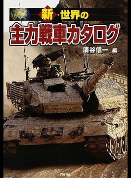 新・世界の主力戦車カタログ
