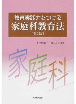 教育実践力をつける家庭科教育法 第3版