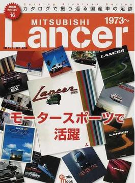 三菱ランサー 初代〜6代目モータースポーツで活躍 カタログで振り返る国産車の足跡