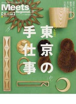 東京の手仕事 東京篇 もっと!! 道具からカバン、雑貨に洋服まで、若い作り手、百花繚乱!