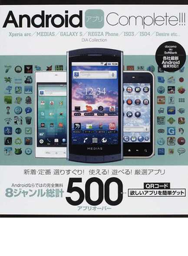 AndroidアプリComplete!!! Xperia arc/MEDIAS/GALAXY S/REGZA Phone/IS03/IS04/Desire etc… 8ジャンル総計500アプリオーバー