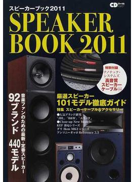 スピーカーブック 音楽ファンのための最新スピーカー徹底ガイド 2011 音楽ファンのための最新・定番スピーカー92ブランド440モデル