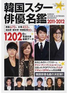 韓国スター俳優名鑑 2011−2012 1202人の写真付き最新データ!!