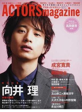 ACTORS magazine VOL.04 向井理 変貌の瞬間