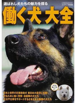 働く犬大全 選ばれし犬たちの魅力を探る(イカロスMOOK)