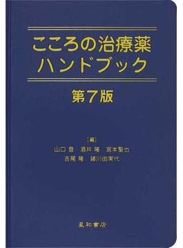 こころの治療薬ハンドブック 第7版