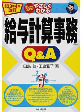 はじめての人でもやさしくわかる「給与計算事務」Q&A 平成23年4月改訂