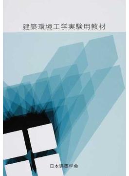 建築環境工学実験用教材 第2版