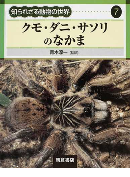 知られざる動物の世界 7 クモ・ダニ・サソリのなかま