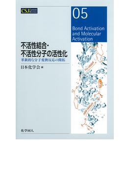 不活性結合・不活性分子の活性化 革新的な分子変換反応の開拓