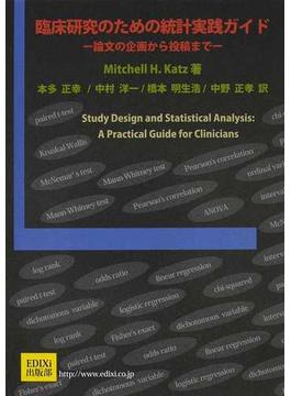 臨床研究のための統計実践ガイド 論文の企画から投稿まで