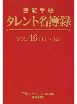 タレント名簿録 芸能手帳 VOL.46('11〜'12)