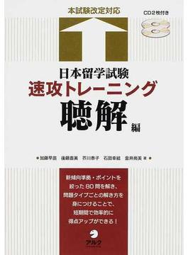 日本留学試験速攻トレーニング 聴解編