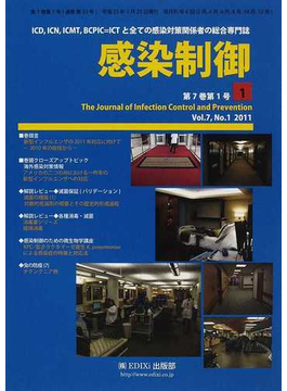 感染制御 ICD,ICN,ICMT,BCPIC=ICTと全ての感染対策関係者の総合専門誌 Vol.7,No.1(2011年1・2月号) アメリカの二つの州における一昨年の新型インフルエンザへの対応