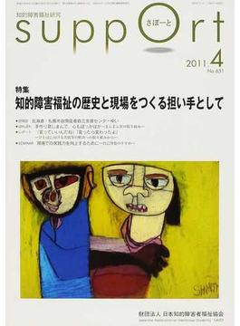 さぽーと 知的障害福祉研究 2011.4 特集知的障害福祉の歴史と現場をつくる担い手として