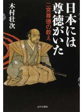 日本には尊徳がいた 二宮尊徳の教え