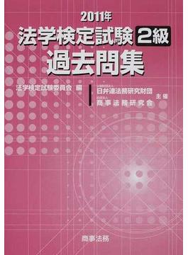 法学検定試験2級過去問集 2011年