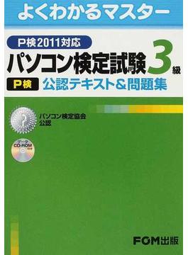 パソコン検定試験〈P検〉3級公認テキスト&問題集 パソコン検定協会公認