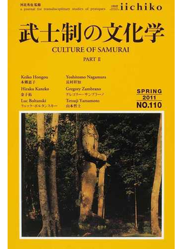 LIBRARY iichiko quarterly intercultural a journal for transdisciplinary studies of pratiques No.110(2011SPRING) 武士制の文化学 PART2