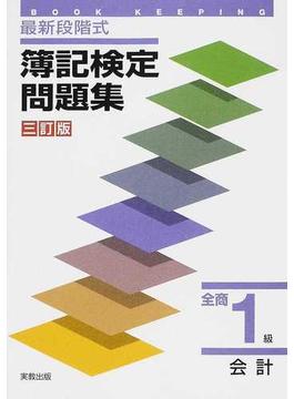 最新段階式簿記検定問題集全商1級会計 3訂版