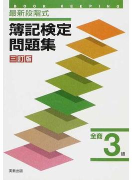 最新段階式簿記検定問題集全商3級 3訂版