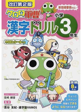 ケロロ軍曹の漢字ドリル 改訂第2版 小学3年生