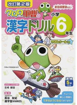 ケロロ軍曹の漢字ドリル 改訂第2版 小学6年生