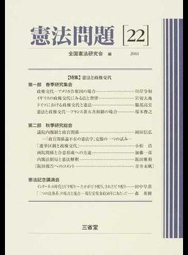 憲法問題 22(2011) 〈特集〉憲法と政権交代