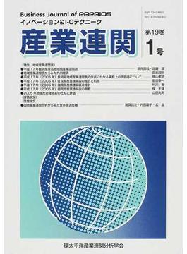 産業連関 イノベーション&I−Oテクニーク 第19巻第1号